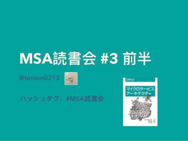 MSA #3 @tenten0213 #MSA