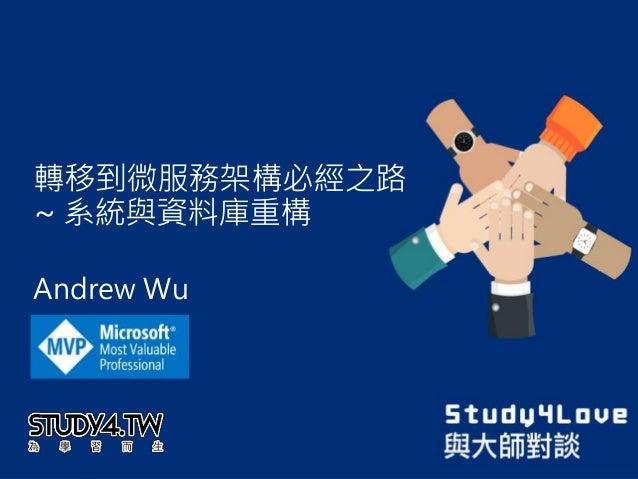 轉移到微服務架構必經之路 ~ 系統與資料庫重構 Andrew Wu