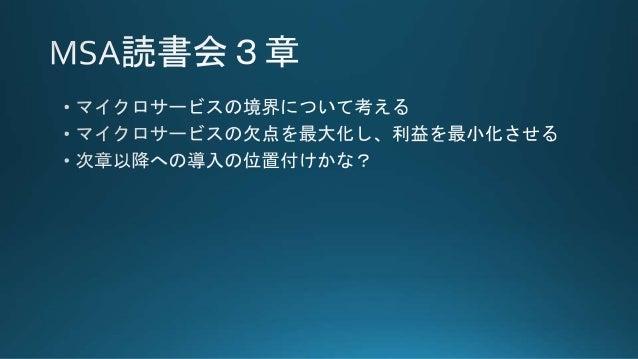https://www.infoq.com/jp/news/2015/06/dddx-microservices-boundaries