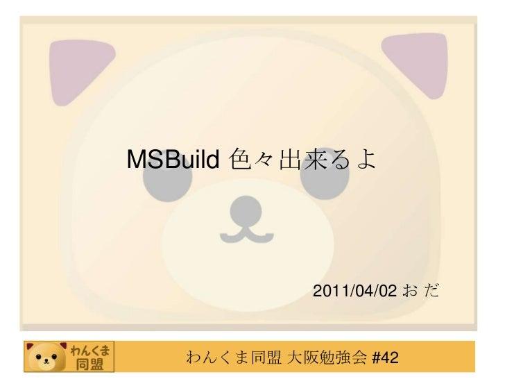 MSBuild色々出来るよ<br />2011/04/02 お だ<br />