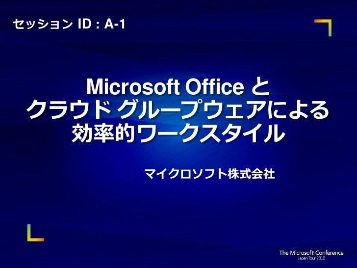 セッション ID:A-1    Microsoft Office と クラウド グループウェアによる   効率的ワークスタイル               マイクロソフト株式会社