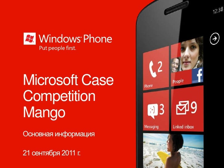 Microsoft Case Competition Mango<br />Основная информация<br />22 сентября 2011 г.<br />