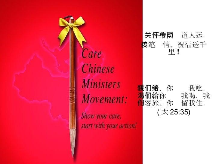 关怀中国传道人运动 以笔传情,祝福送千里 ! 我饿了、你们给我吃.渴了、你们给我喝.我作客旅、你们留我住. ( 太 25:35)