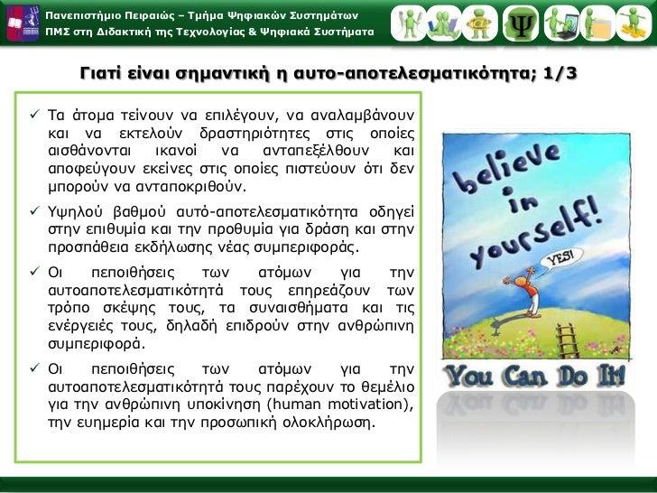 Θυμάμαι ότι… <br />H αυτοαποτελεσματικότητα (self – efficacy) αναφέρεται στις εκτιμήσεις του ατόμου αναφορικά με την ικανό...