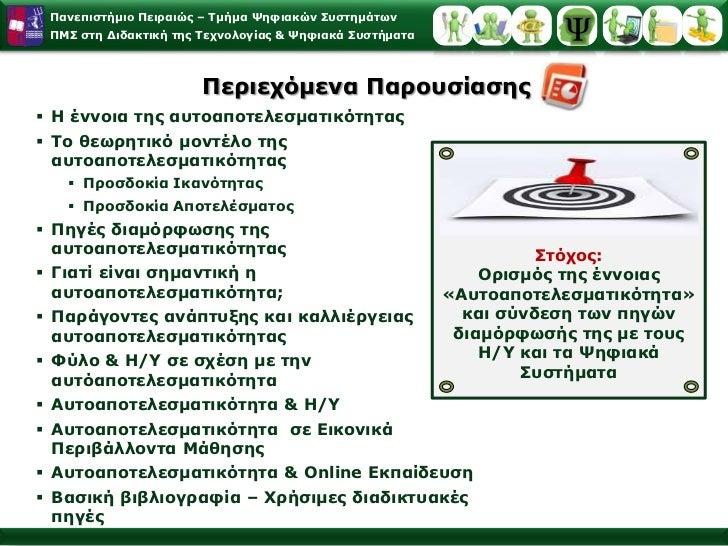 Περιεχόμενα Παρουσίασης <br />Στόχος:Ορισμός της έννοιας «Αυτοαποτελεσματικότητα» και σύνδεση των πηγών διαμόρφωσής της με...