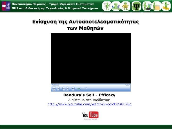 Επίπεδο απόδοσης (knowledge – performance)