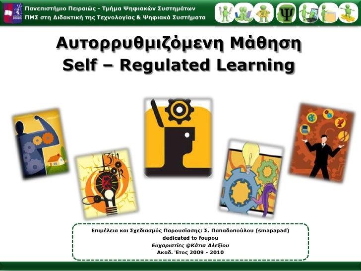Αυτορρυθμιζόμενη ΜάθησηSelf – Regulated Learning<br />Επιμέλεια και Σχεδιασμός Παρουσίασης: Σ. Παπαδοπούλου(smapapad)dedic...