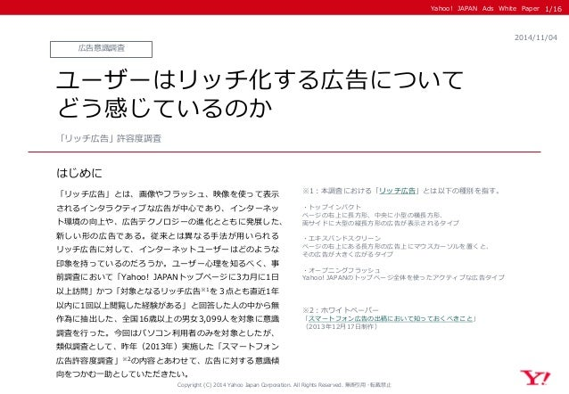 Yahoo! JAPAN Ads White Paper  はじめに  Copyright (C) 2014 Yahoo Japan Corporation. All Rights Reserved. 無断引用・転載禁止  広告意識調査  20...