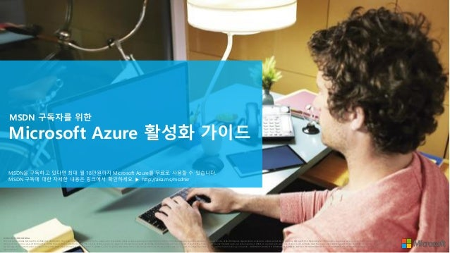 Microsoft Azure 활성화 가이드 MSDN 구독자를 위한 MICROSOFT CONFIDENTIAL This material contains Microsoft's confidential information. T...