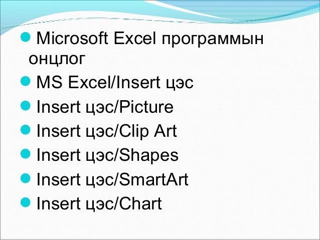 Сэдэв: Microsoft Excel программд график     байгуулах