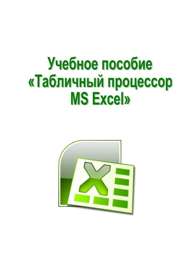 Электронное пособие «Табличные процессоры» Пособие включает 6 занятий, каждое из которых содержит ряд упражнений. В конце ...