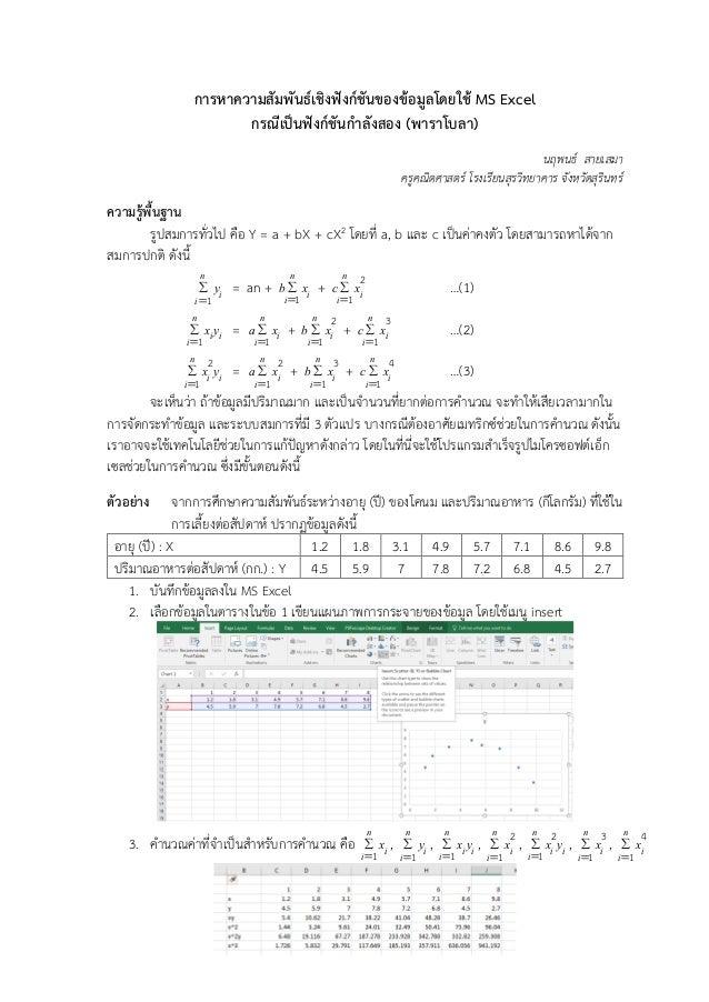 การหาความสัมพันธ์เชิงฟังก์ชันของข้อมูลโดยใช้ MS Excel กรณีเป็นฟังก์ชันกาลังสอง (พาราโบลา) นฤพนธ์ สายเสมา ครูคณิตศาสตร์ โรง...