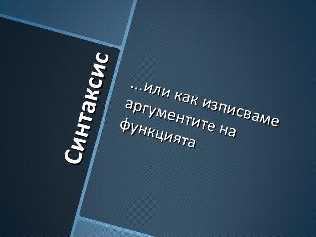 Синтаксис Синтаксис ...или как изписваме ...или как изписваме аргументите на аргументите нафункцията функцията