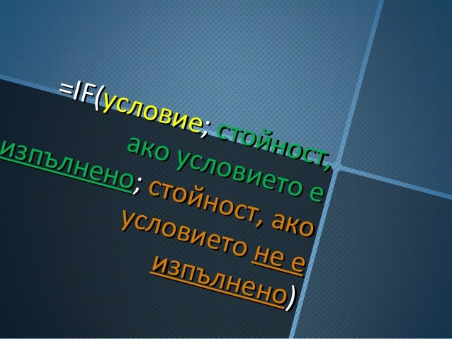 =IF(=IF(условие условие;; стойност, стойност,ако условието е ако условието е изпълнено изпълнено;; стойност, ако стойност,...