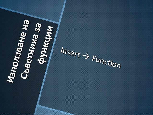 Използванена ИзползваненаСъветниказа Съветниказафункции функции Insert Insert  Function Function