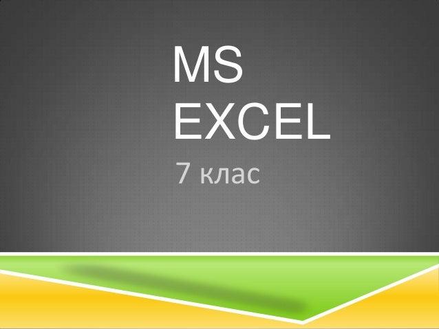 MS EXCEL 7 клас