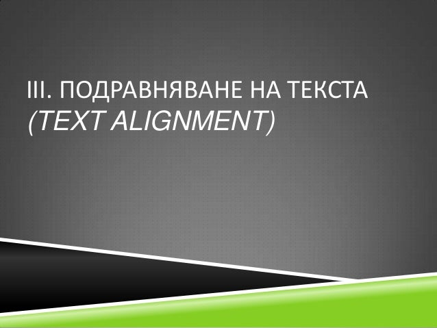 MS OFFICE 2003:  Маркираме необходимите клетки 2. Меню Format  Cells  раздел Alignment  Text alignment  Horizontal (ля...