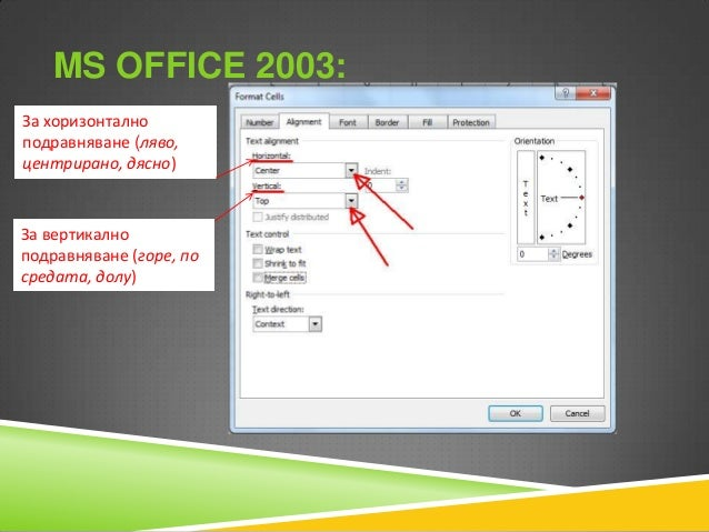 MS OFFICE 2010: За вертикално подравняване (горе, по средата, долу)  За хоризонтално подравняване (ляво, центрирано, дясно...