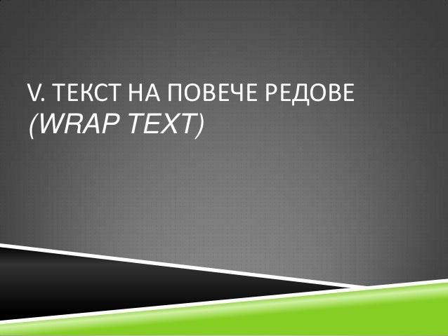 MS OFFICE 2003: 1. Маркираме необходимите  клетки 2. Меню Format  Cells  раздел Alignment  Text control  отметка на Wr...
