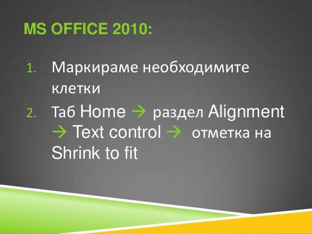 MS OFFICE 2003: 1. Маркираме необходимите  клетки 2. Меню Format  Cells  раздел Number