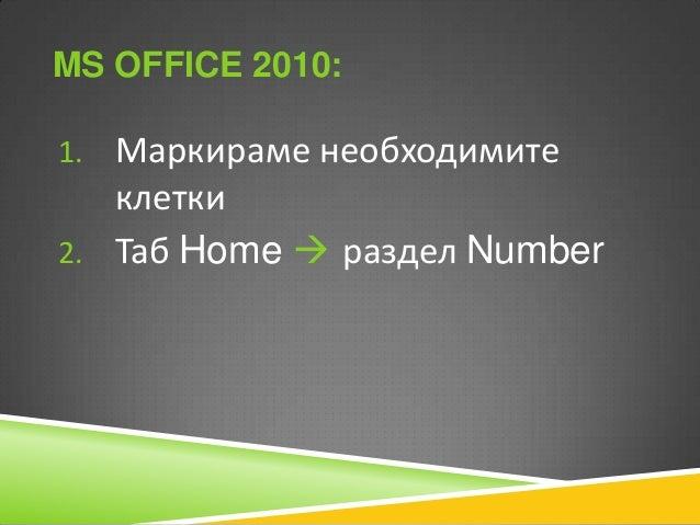 MS OFFICE 2003: 1. Маркираме необходимите  клетки 2. Меню Format  Cells  раздел Number  Custom