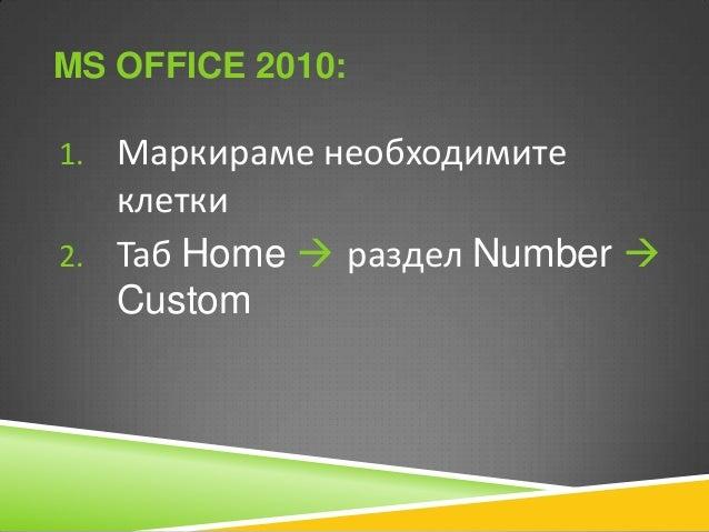 MS OFFICE 2003 И 2010: 1. 2. 3.  4.  Маркираме форматираната вече клетка Копираме я Маркираме клетките, в които искаме да ...
