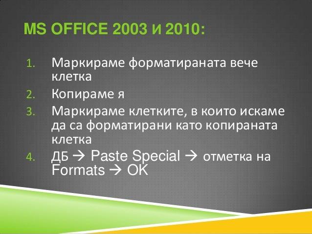 MS OFFICE 2010: 1. Маркираме необходимите  клетки 2. Таб Home  Alignment  раздел Border (рамка) или раздел Fill (фон)