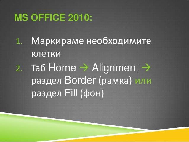 MS Excel преговор