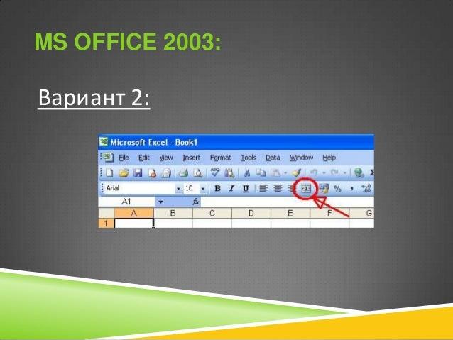MS OFFICE 2003:  Вариант 2: