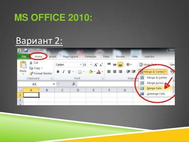 MS OFFICE 2010:  Вариант 2: