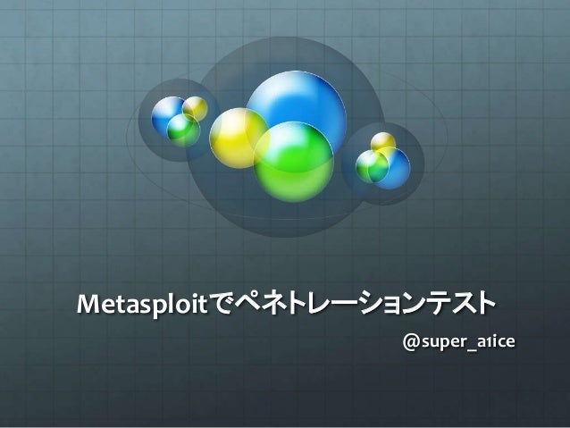 Metasploitでペネトレーションテスト @super_a1ice