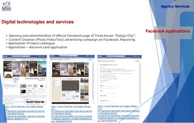 Digital technologies and services  Facebook applications   Opening and administration of official Facebook page of Trade ...