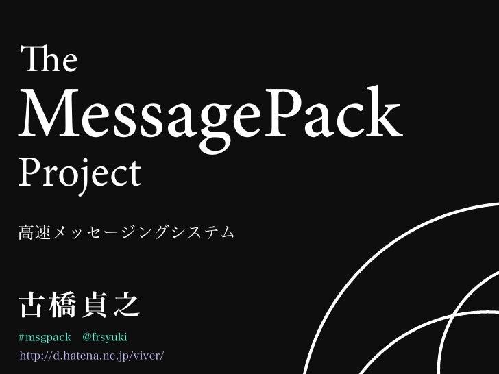 e MessagePack Project