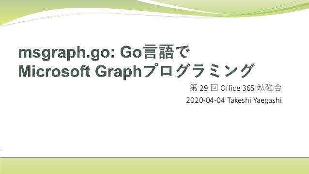 第 29 回 Office 365 勉強会 2020-04-04 Takeshi Yaegashi