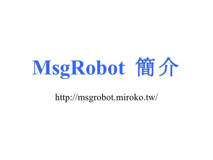MsgRobot  簡介 http://msgrobot.miroko.tw/