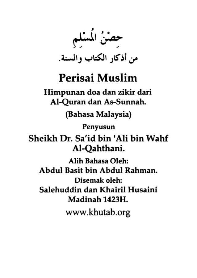 Ms hisn muslim