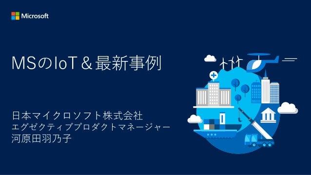 モバイル ソーシャル ビッグデータ クラウド AI IoT デジタルトランスフォーメーション 環境変化と技術トレンド