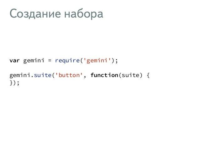 Область захвата ! suite.setCaptureElements('.button');