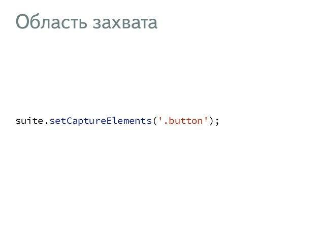 Состояние с действиями ! suite.capture('hovered', function(actions) { }); !