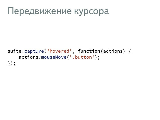 Кнопка в фокусе ! suite.capture('clicked', function(actions, find) { actions.mouseUp(find('.button')); }); !
