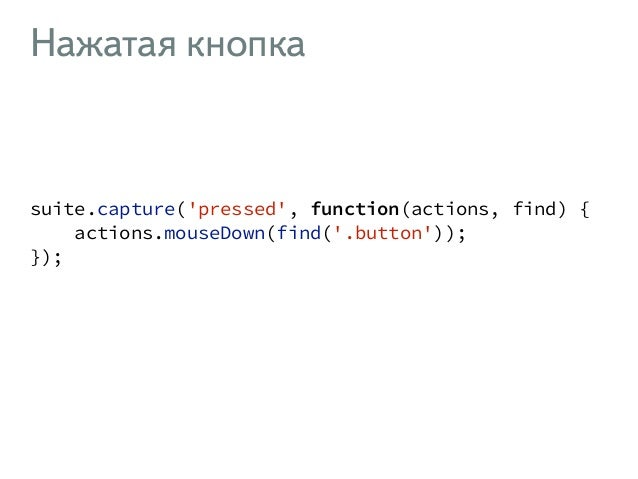 before ! suite.before(function(actions, find) { this.button = find('.button'); }); !