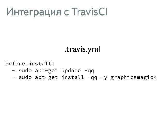 SauceLabs + TravisCI https://saucelabs.com/opensource/travis ! Пример: http://bit.ly/bc-gemini