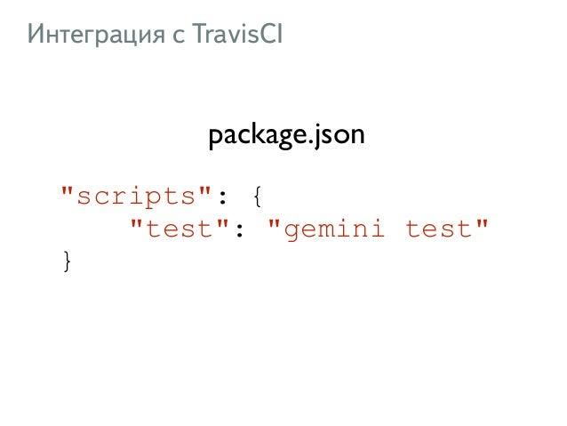 Где взять? ru.bem.info/tools/testing/gemini/ ! github.com/bem/gemini