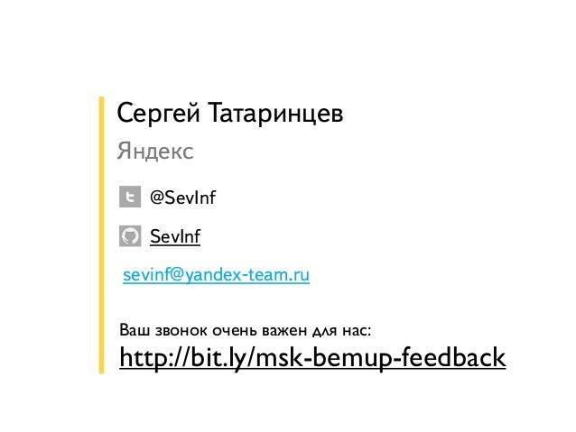 Сергей Татаринцев — Тестирование CSS-регрессий с Gemini