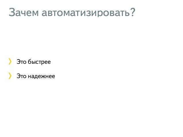Чего хочется Тестировать в разных браузерах Скриншоты в разных состояних Сравнивать фрагменты страницы Эталонные скриншоты...