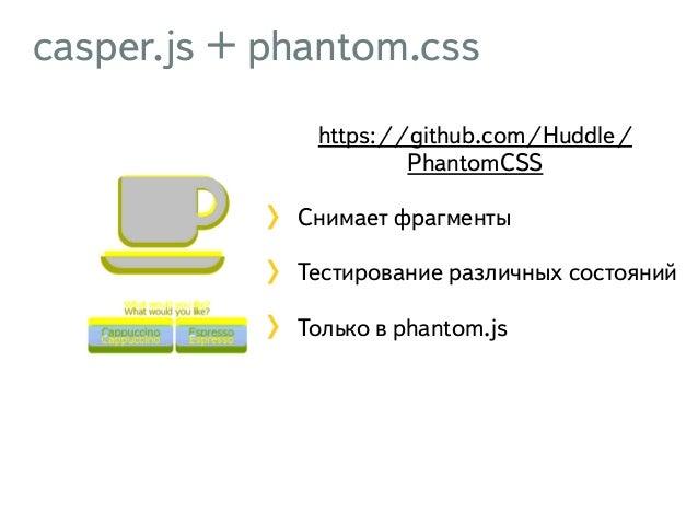 Сравнение dpxdt phantom.css Huxley Разные браузеры ✘ ✘ ✘ Сравнение фрагментов ✘ ✘ Скриншоты в репозитории ✘ Различные сост...