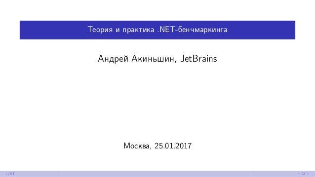 Теория и практика .NET-бенчмаркинга Андрей Акиньшин, JetBrains Москва, 25.01.2017 1/81