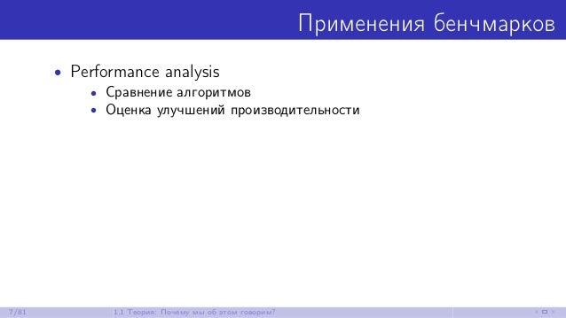 Применения бенчмарков • Performance analysis • Сравнение алгоритмов • Оценка улучшений производительности 7/81 1.1 Теория:...
