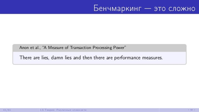 """Бенчмаркинг — это сложно Anon et al., """"A Measure of Transaction Processing Power"""" There are lies, damn lies and then there..."""