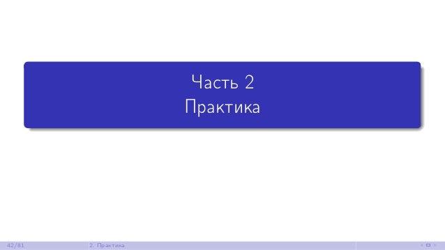 Часть 2 Практика 42/81 2. Практика